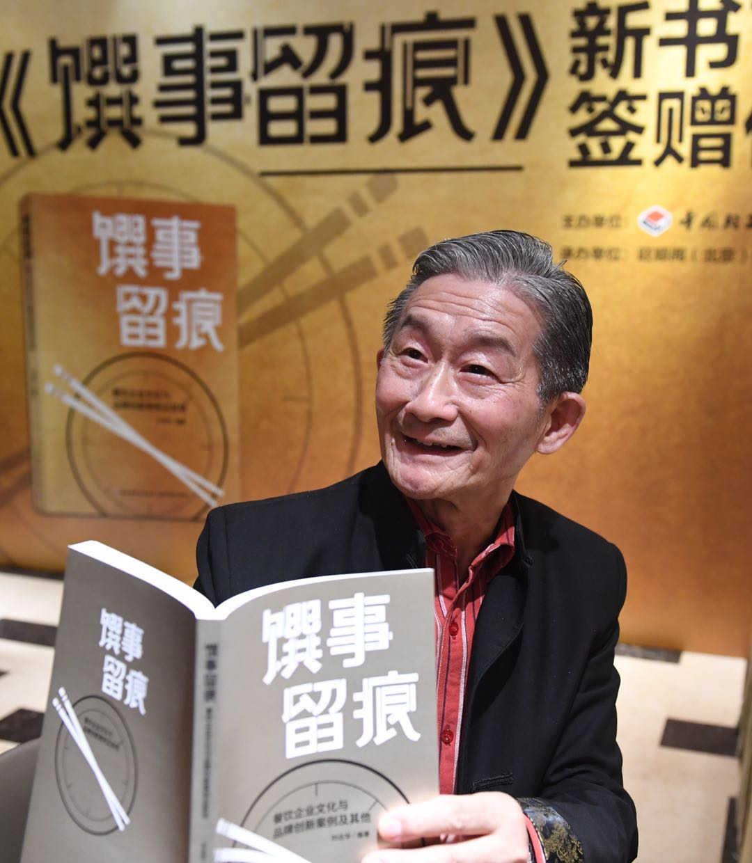 126篇经典案例收录,刘达华新书《馔事留痕》在京启动发售