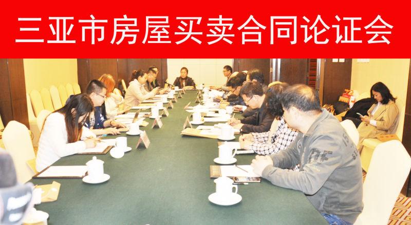 三亚房屋买卖合同论证会在北京召开