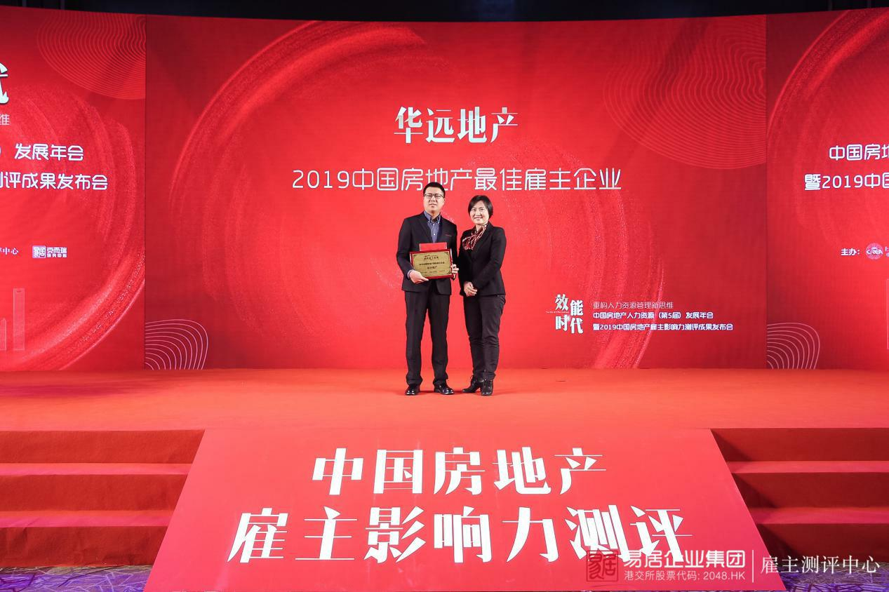 """华远地产荣获""""2019中国房地产最佳雇主企业""""称号"""