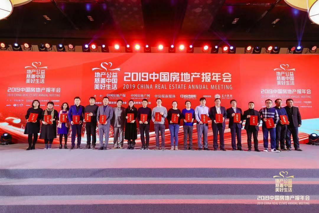 """华远地产获评""""中国房地产公益慈善优秀企业50强"""""""