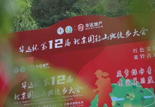 华远杯第12届北京国际山地徒步大会正能量开走