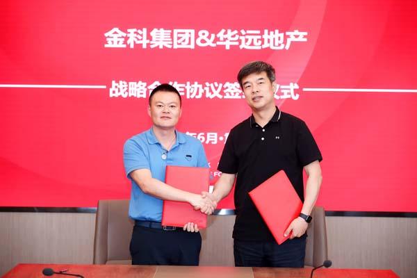 金科股份总裁杨程钧(左)与华远地产总经理李然(右)代表企业签约