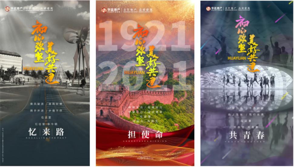 庆祝建党百年 华远地产焕新年度品牌主张