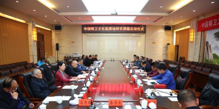 中国精卫文化起源地研究课题在山西长子县启动