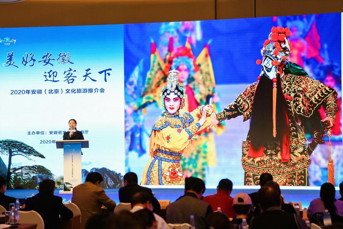 2020年安徽(北京)文化旅游推介会在京成功举办