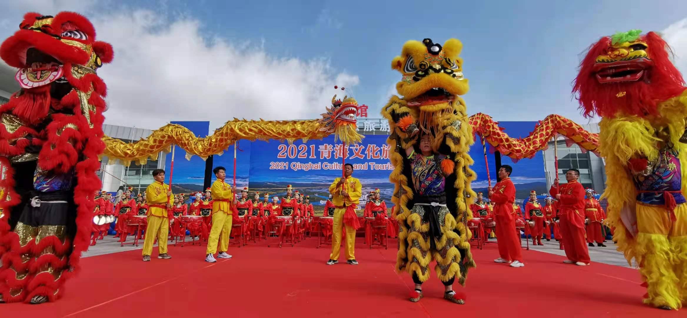 2021青海文化旅游节在青海国际会展中心开幕