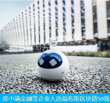 度小满金融等5家中国企业入选福布斯区块链50强