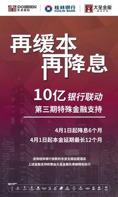 """10亿元""""再缓本""""""""再降息""""优惠政策扶持"""
