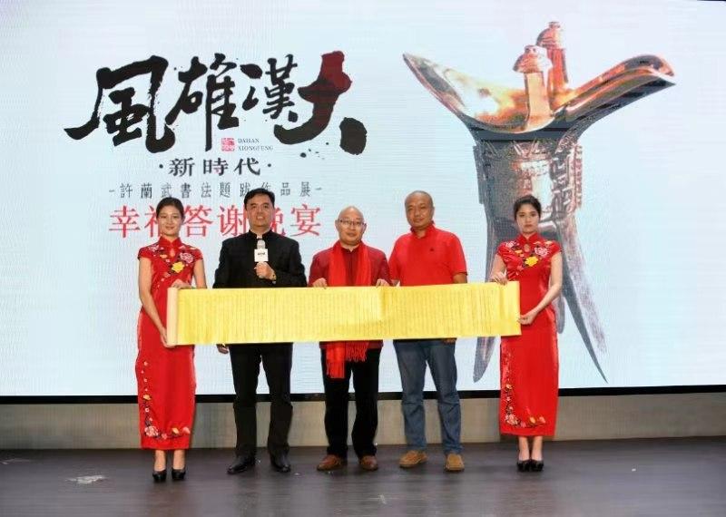 《新时代·大汉雄风——许兰武书法题跋作品展》在厦门在东方艺术馆隆重开幕