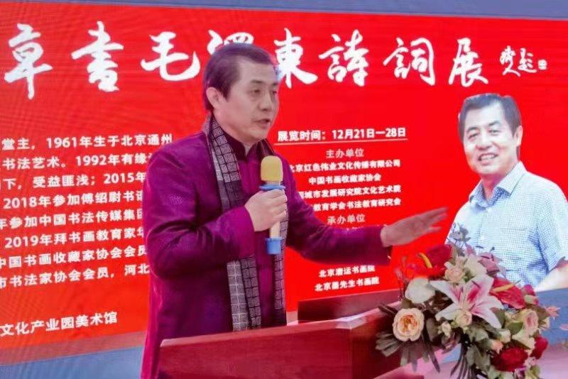 翰墨飘香,书法家王士杰草书毛泽东诗词展在京开幕