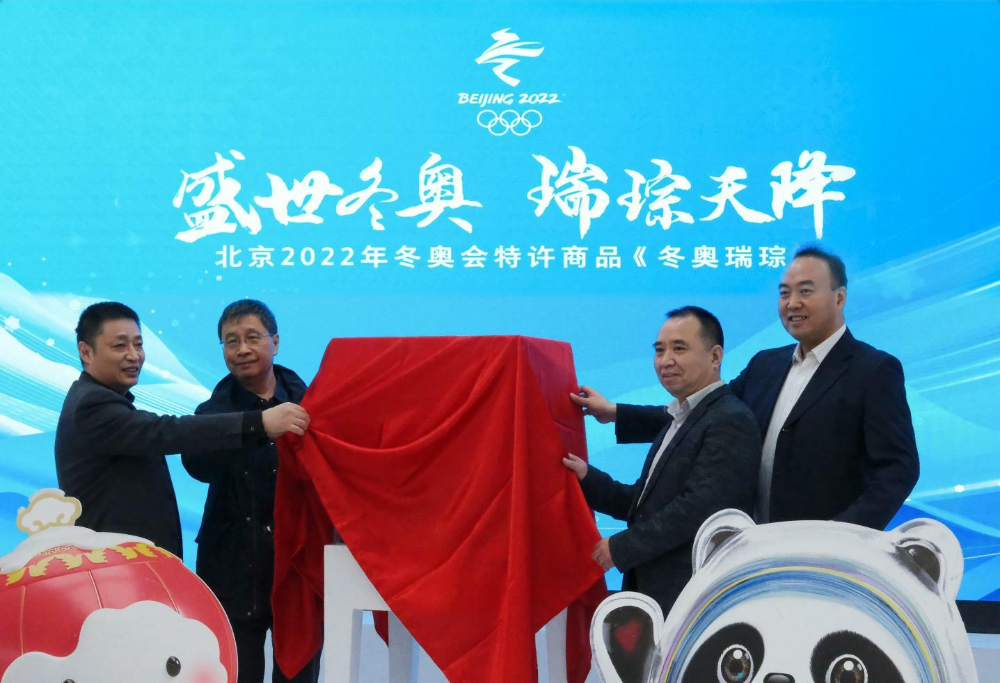北京2022年冬奥会特许商品《冬奥瑞琮》在京面世