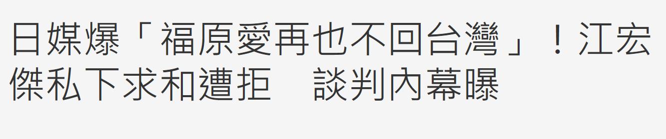 曝福原爱坚持离婚不承认出轨,遭日媒讽刺:全世界都觉得她出轨了