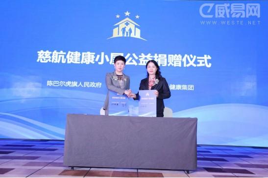 《首届边疆地区基层健康公益行-基层健康我行动》启动大会在京举办