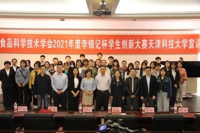 2021李锦记杯学生创新大赛宣讲会在天津科技大学举行