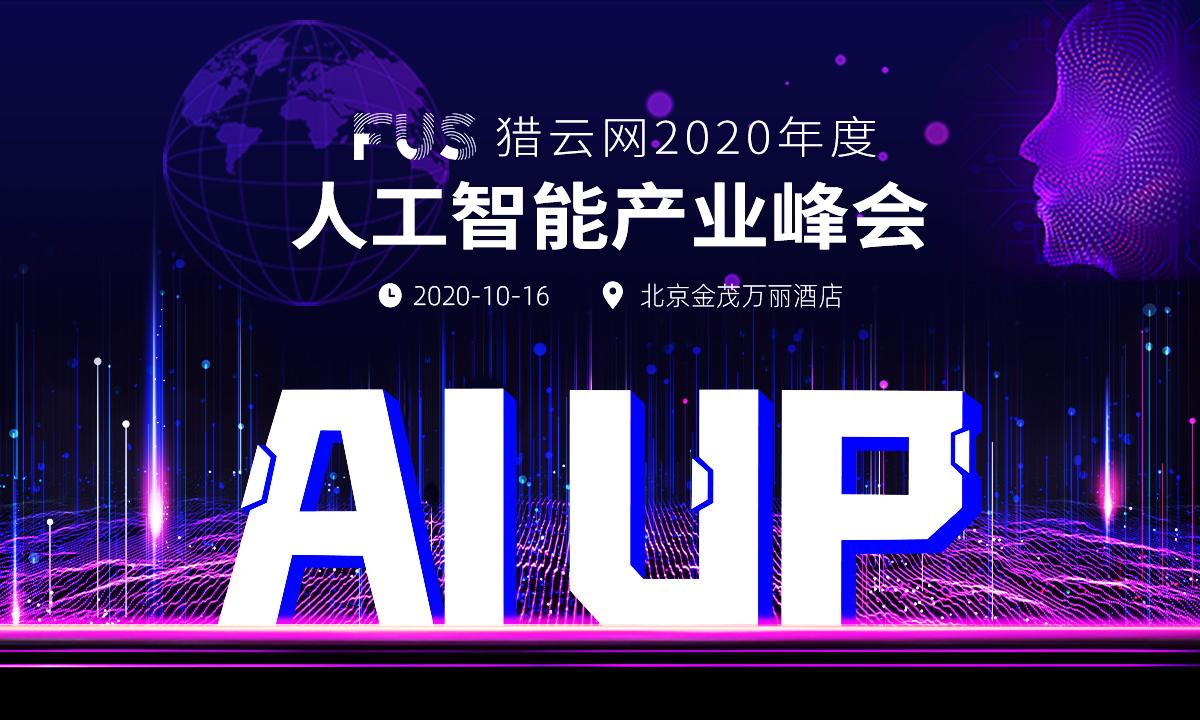 FUS猎云网2020年度人工智能产业峰会将于10月16日在京举行