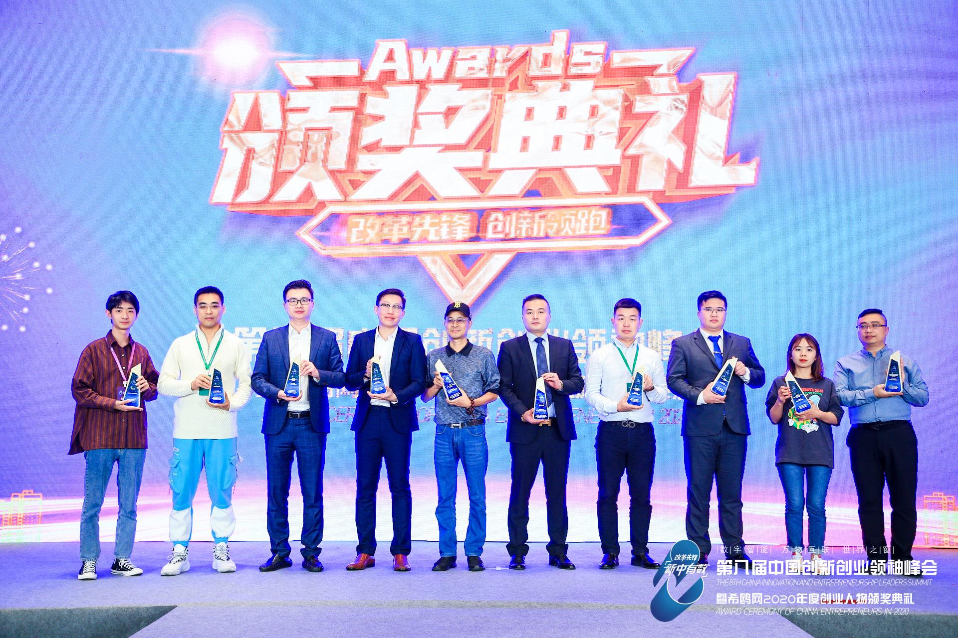第八届中国创新创业领袖峰会暨希鸥网年度创业人物颁奖典礼闭幕