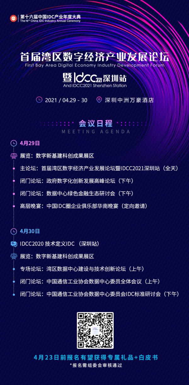 深圳站议程图