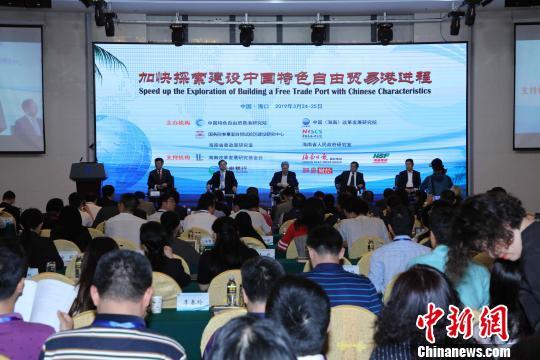 """专家聚海口研讨""""加快探索建设中国特色自由贸易港进程"""""""