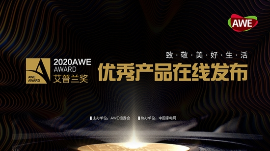 AWE2020艾普兰奖优秀产品在线发布~