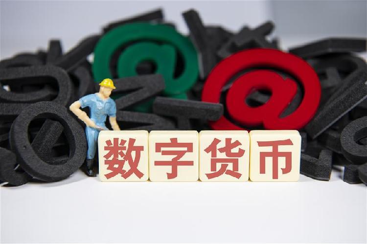 1000万数字人民币测试落地 不只是深圳的一小步
