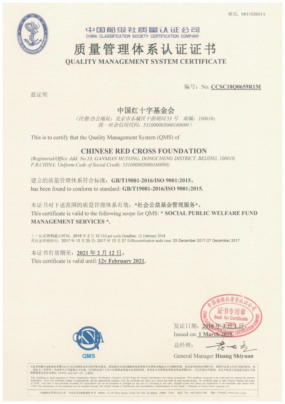 中国红基会再次通过ISO9001质量体系认证