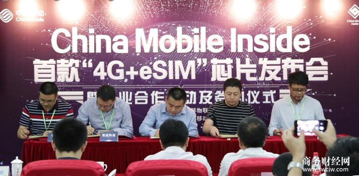 "中移物联China Mobile Inside首款""4G+eSIM"