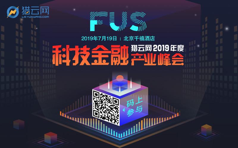 金融峰会带二维码海报.jpg
