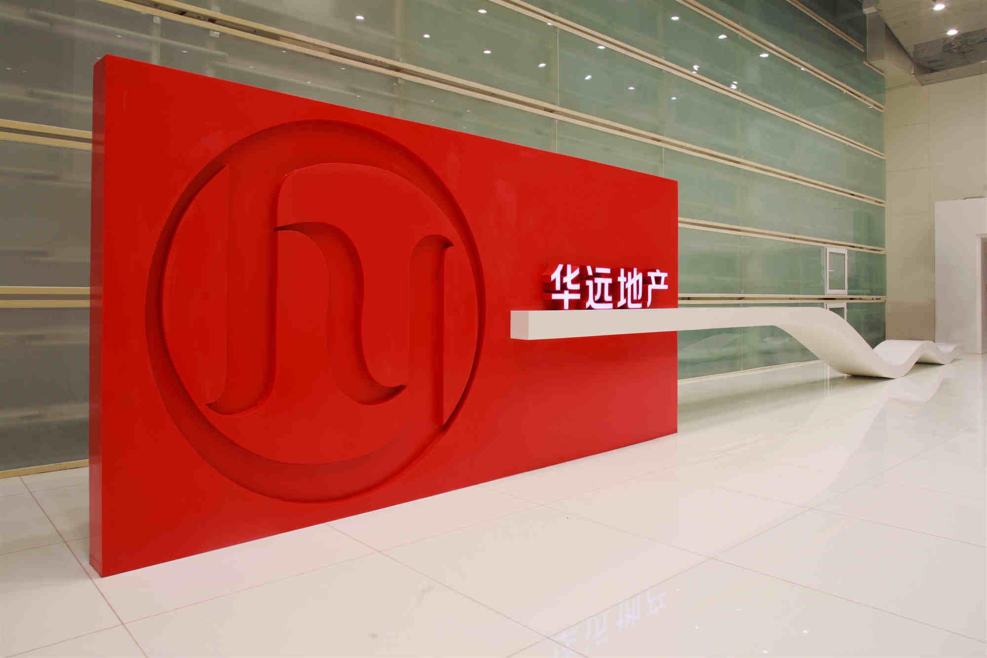 华远地产成功发行14亿公司债 利率创近期行业同评级新低