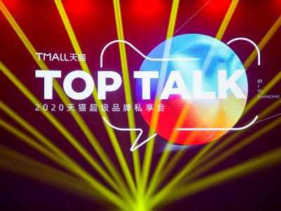 第二届天猫超级ONE大奖公布: 2020年数字营销风向标