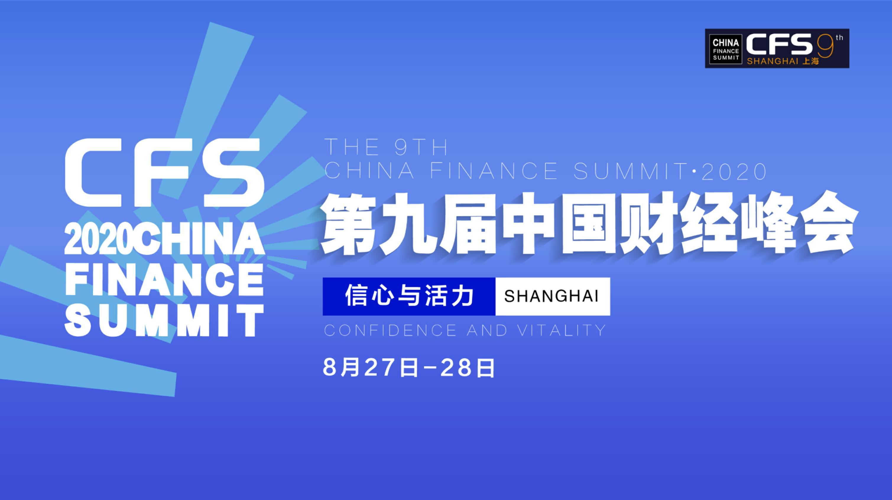 第九届中国财经峰会将落地上海,传递信心,展现活力
