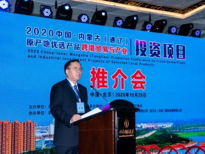 通辽原产地优选产品跨境贸易与产业投资项目推介会在京举办