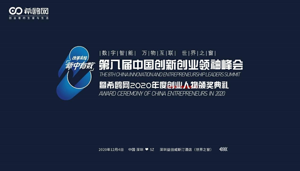 第八届中国创新创业领袖峰会将于12月4日在深圳举办
