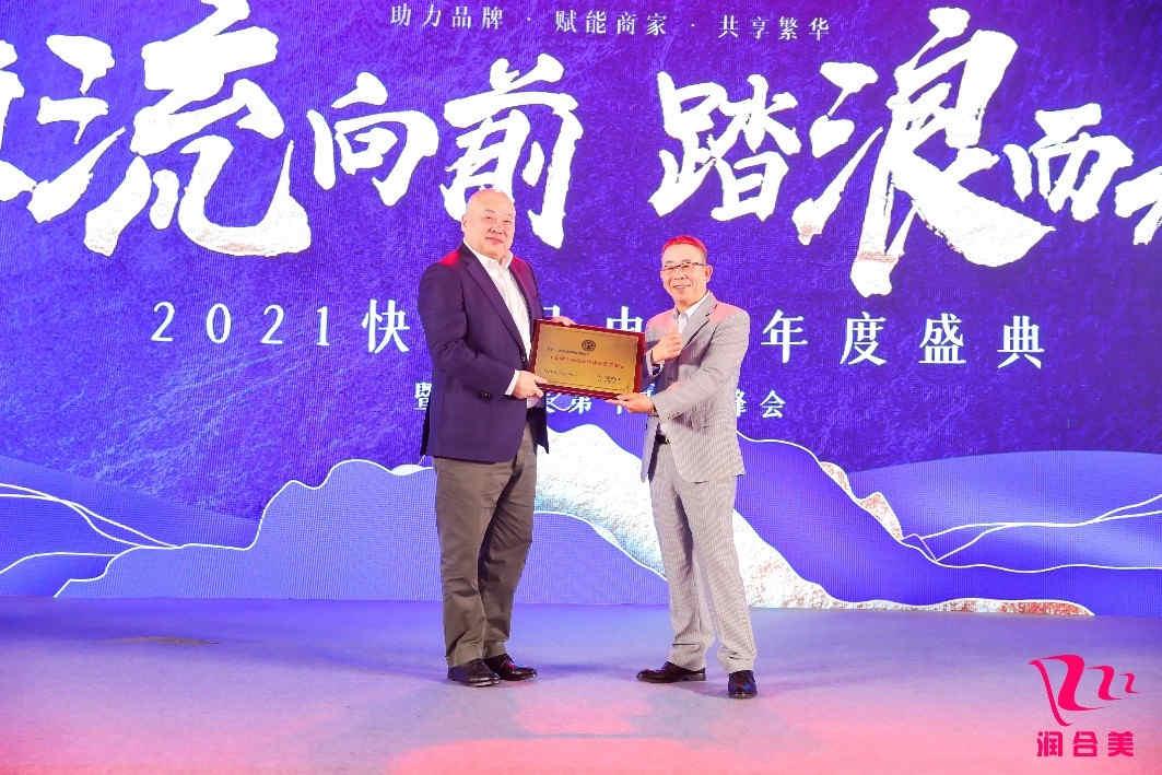 2021快消品电商年度盛典暨润合美第十四届峰会在京召开