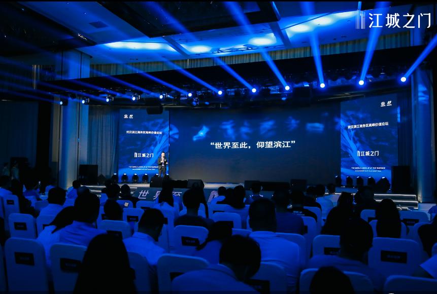 """潮见·滨江未来丨""""武汉滨江商务区高峰价值论坛""""圆满举办"""