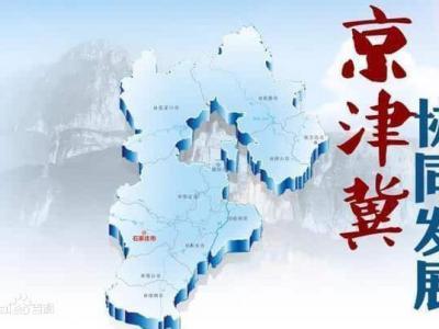 基层建议科学规划加快京津冀协同发展