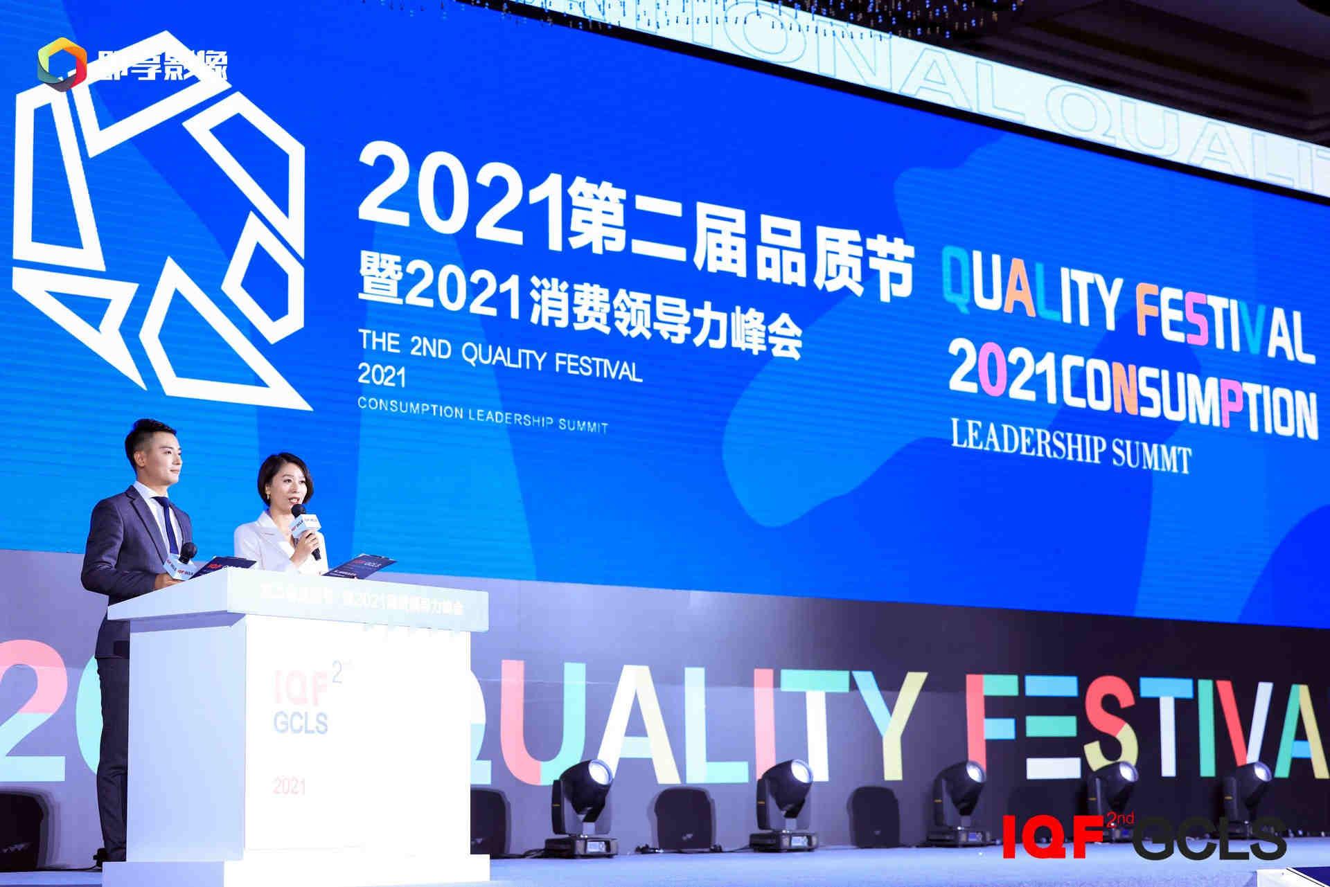 IQF2021品质节暨消费领导力峰会举行,300头部品牌共议品质驱动增长