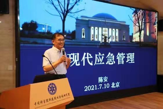 《2021中国应急报告》在京发布