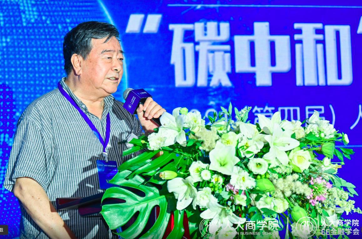 2021(第四届)人大商学院年度金融论坛在京成功召开