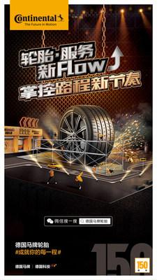 """德国马牌轮胎开启""""轮胎-服务新Flow,掌控路程新节奏""""品牌活动"""