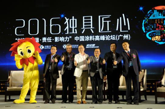 独具匠心�C涂料产业峰会开启全新时代