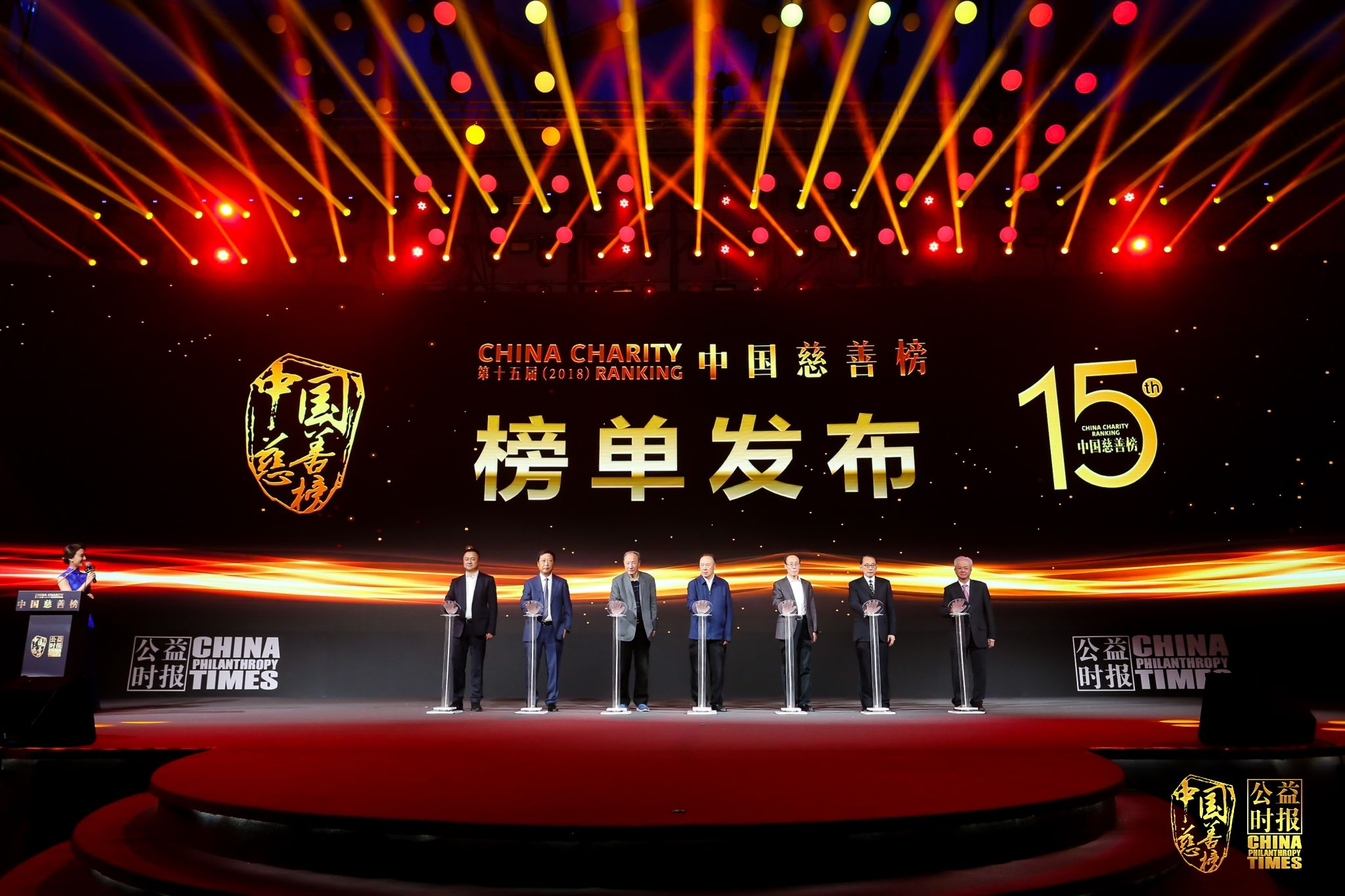中国慈善榜在京发布 呈现明显增