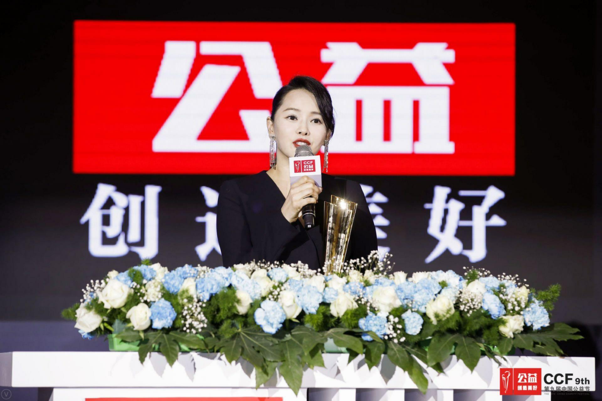第九届中国公益节在京隆重举行