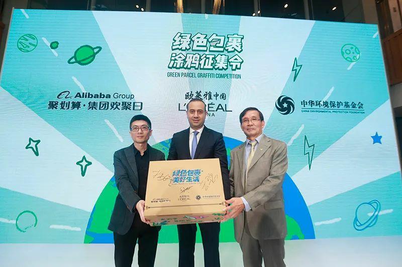 """中华环境保护基金会携手欧莱雅、阿里巴巴 发起""""绿色包裹涂鸦征集令""""消费者共创活动"""