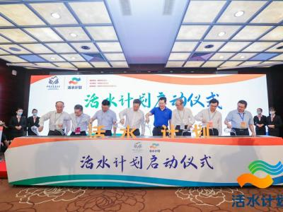 中国扶贫基金会启动活水计划,助力西部地区建立扶贫长效机制