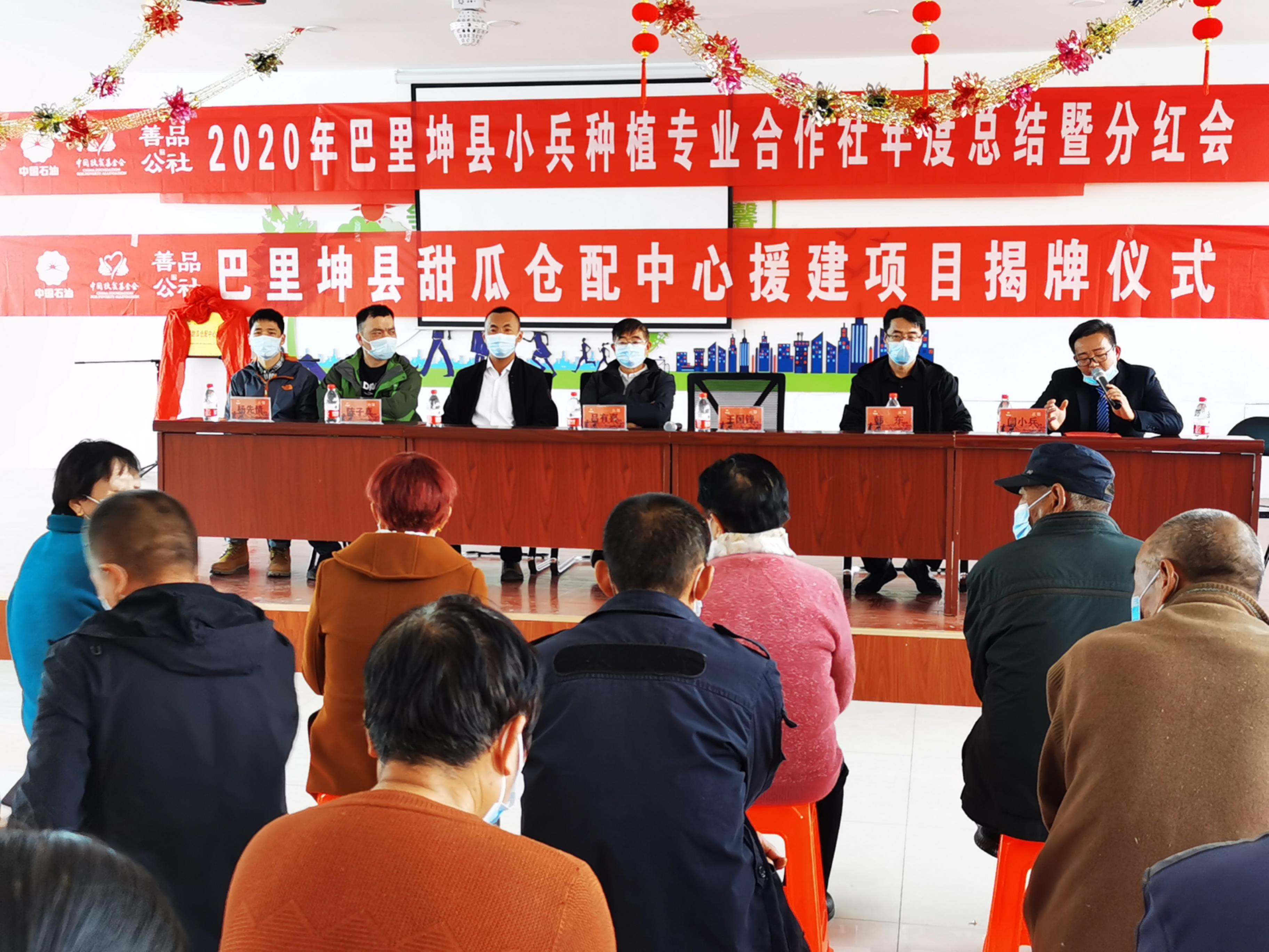 巴里坤县小兵种植专业合作社2020年度总结分红会暨巴里坤甜瓜仓配中心援建项目揭牌仪式顺利举行
