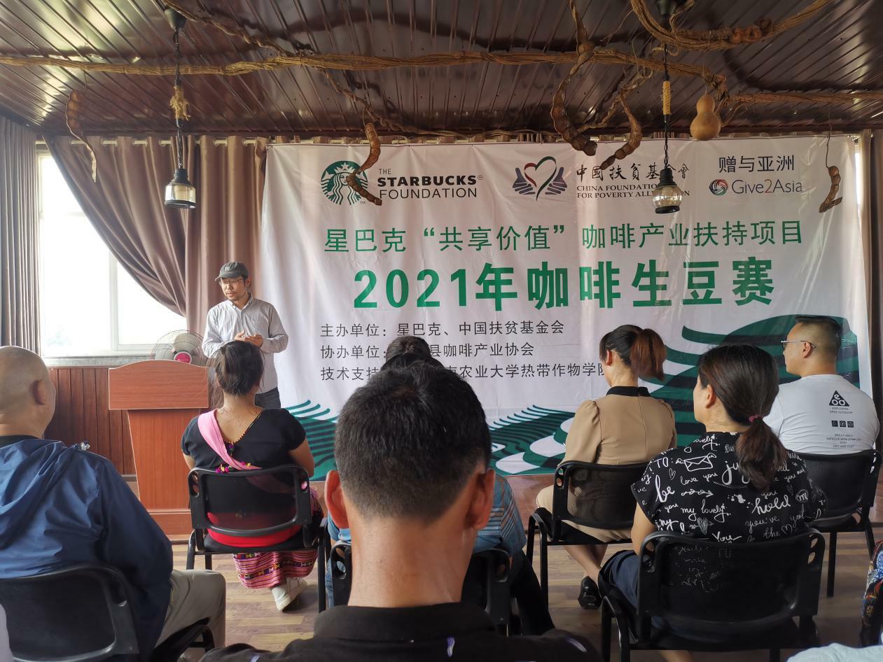 """2021年星巴克""""共享价值""""咖啡产业扶持项目二期咖啡生豆大赛圆满落幕"""