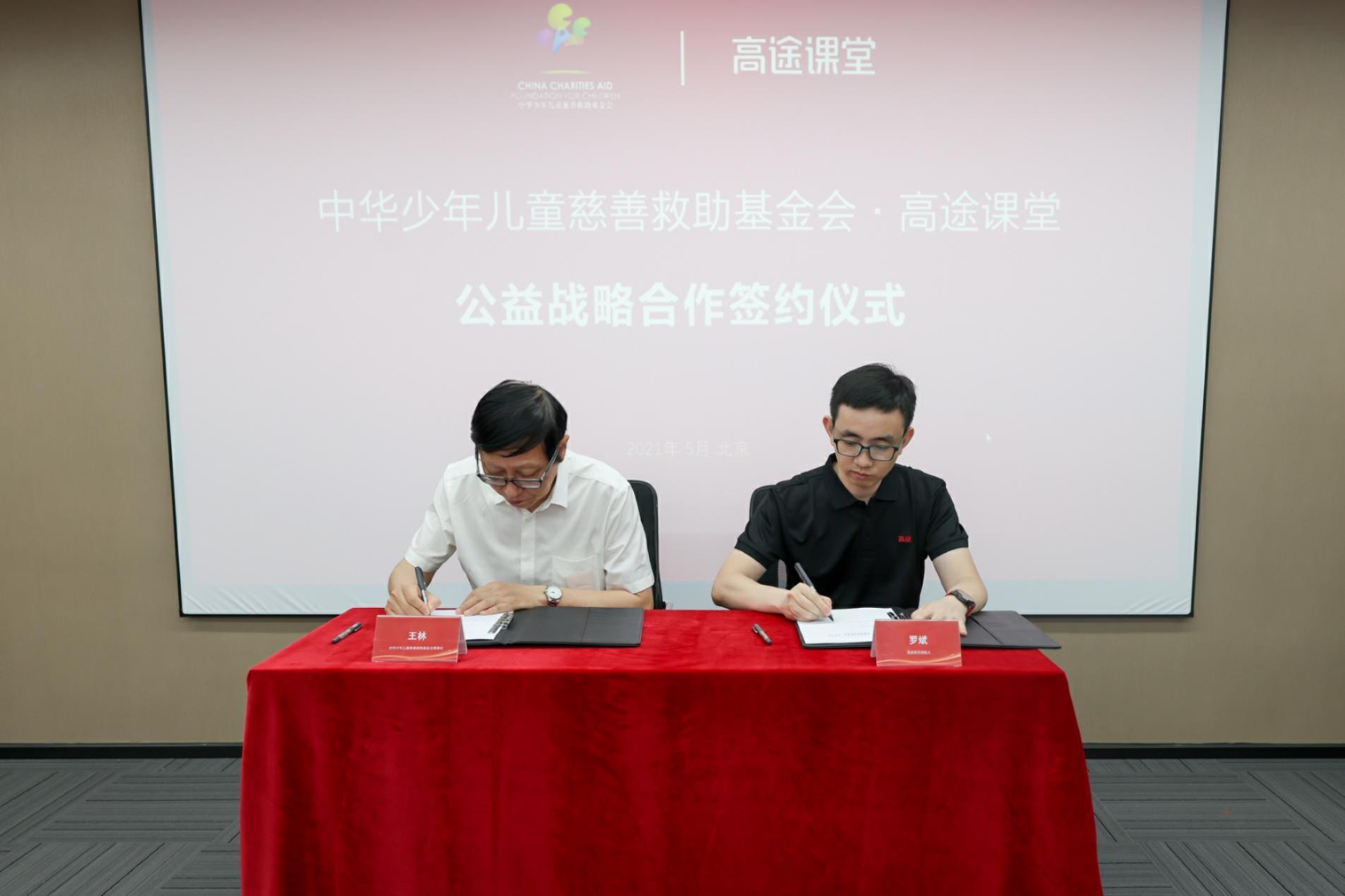 中华少年儿童慈善救助基金会与高途课堂公益战略合作签约仪式在京举行