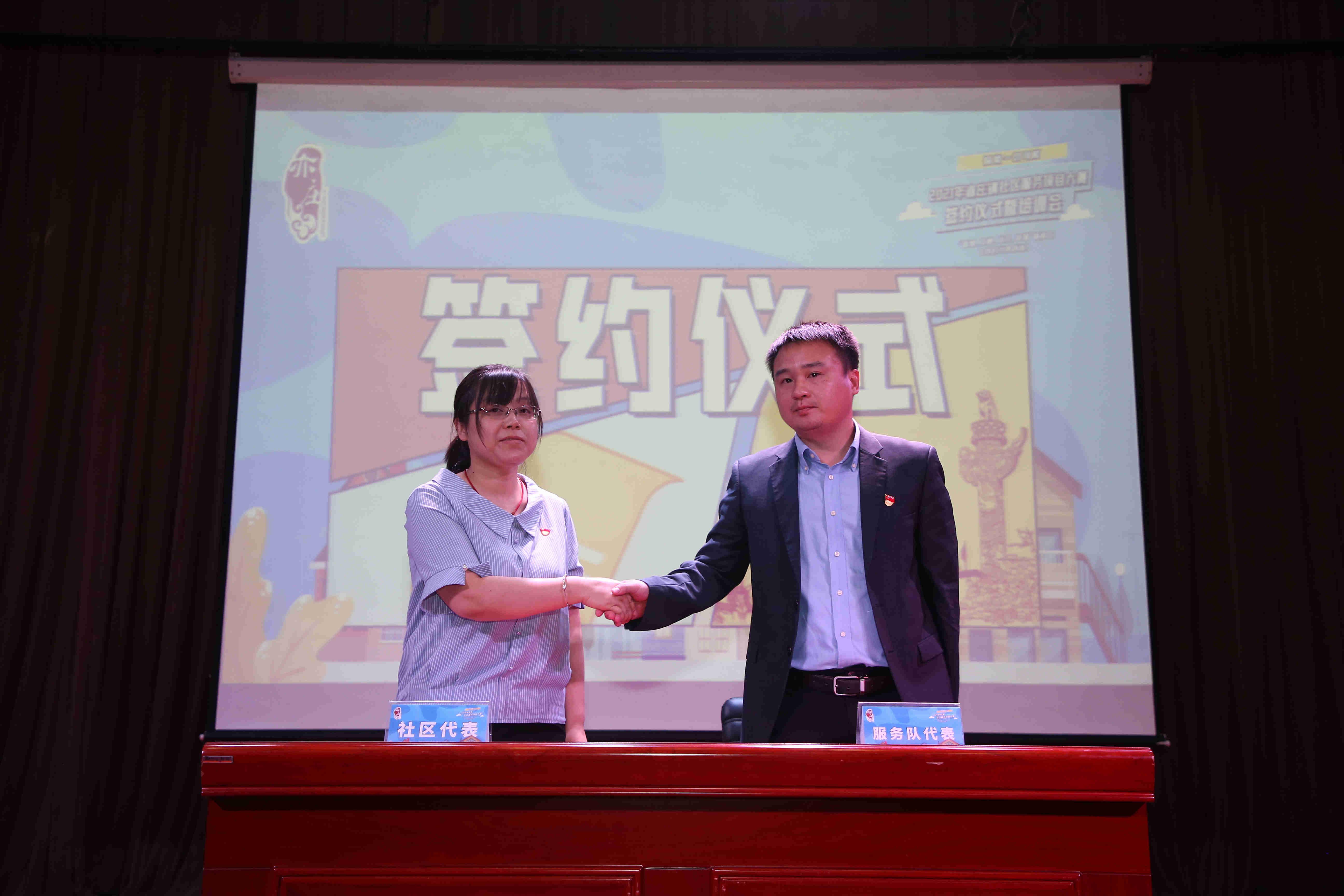 """亦庄镇""""社区服务项目大赛""""50个精品项目正式签约实施"""
