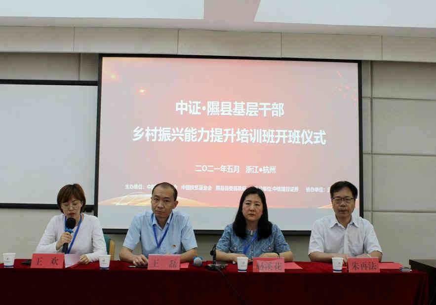 中证·隰县基层干部乡村振兴能力提升培训班顺利举办