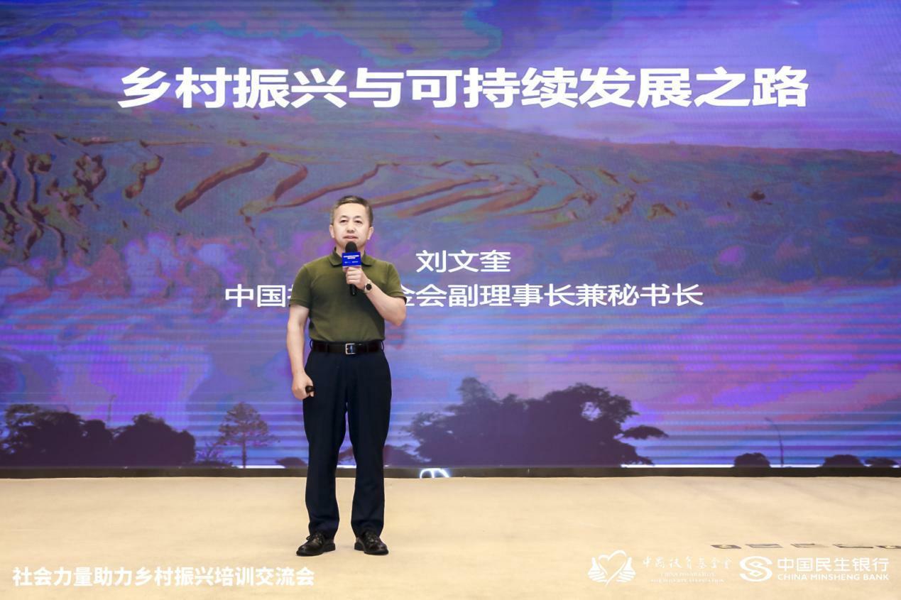 首期社会力量助力乡村振兴培训交流会在京顺利举行